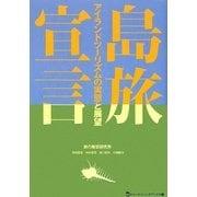 島旅宣言―アイランドツーリズムの実態と展望(旅のマーケティングブックス〈5〉) [単行本]