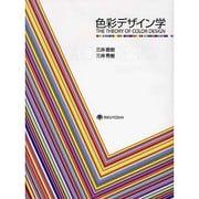 色彩デザイン学 [単行本]