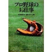 プロ野球のお仕事 [単行本]