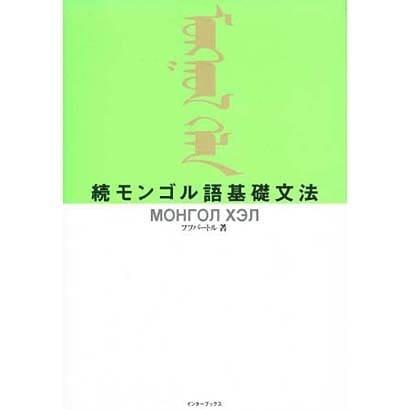 続モンゴル語基礎文法 [単行本]
