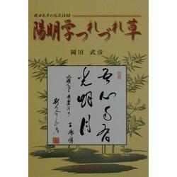 陽明学つれづれ草―岡田武彦の感涙語録 [単行本]