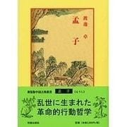孟子(中国古典新書) [全集叢書]