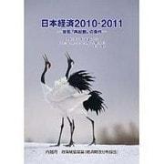 日本経済〈2010-2011〉景気「再起動」の条件―冬来たりなば、春遠からじ If Winter comes,can Spring be far behind?-P.B.Shelloy [単行本]