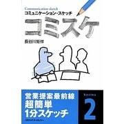 コミスケ―コミュニケーション・スケッチ [単行本]