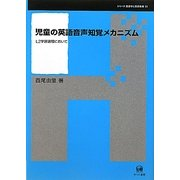 児童の英語音声知覚メカニズム―L2学習過程において(シリーズ言語学と言語教育〈22〉) [単行本]