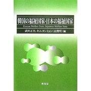 韓国の福祉国家・日本の福祉国家 [単行本]