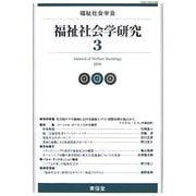 福祉社会学研究〈3(2006)〉 [単行本]
