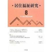 居住福祉研究〈8〉 [単行本]