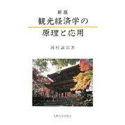 観光経済学の原理と応用 新版 [単行本]