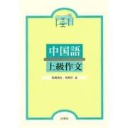 中国語上級作文 [単行本]