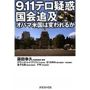 9.11テロ疑惑国会追及―オバマ米国は変われるか [単行本]