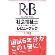 社会福祉士国家試験のためのレビューブック〈2013〉 [単行本]