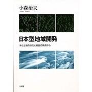 日本型地域開発―水と土地の分化と総合の視点から [単行本]