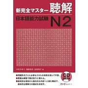 新完全マスター聴解 日本語能力試験N2 [単行本]
