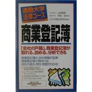 通勤大学法律コース 商業登記簿(通勤大学文庫) [新書]