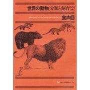 食肉目(世界の動物 分類と飼育〈2〉) [全集叢書]