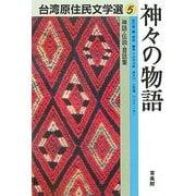 神々の物語―神話・伝説・昔話集(台湾原住民文学選〈5〉) [単行本]
