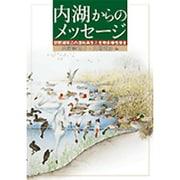 内湖からのメッセージ-琵琶湖周辺の湿地再生と生物多様性保全 [単行本]