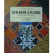 世界織物文化図鑑―生活を彩る素材と民族の知恵 [図鑑]