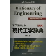 マグロウヒル現代工学辞典 英英 第2版 [事典辞典]