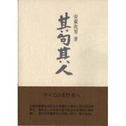 其句其人(ふらんす堂文庫) [単行本]