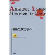 戯曲アルセーヌ・ルパン(論創海外ミステリ〈58〉) [単行本]