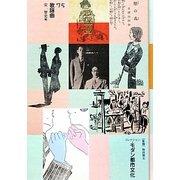 コレクション・モダン都市文化〈第75巻〉歌謡曲 [全集叢書]
