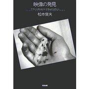 映像の発見―アヴァンギャルドとドキュメンタリー [単行本]