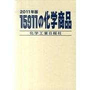 15911の化学商品 2011年版 [事典辞典]
