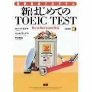 新はじめてのTOEIC TEST [単行本]