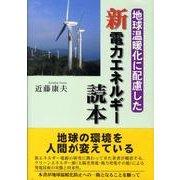地球温暖化に配慮した新電力エネルギー読本 [単行本]