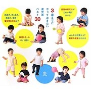 3歳までにやっておきたい育児法ベスト30―子どもの才能を伸ばす話題の知育法が一冊に [単行本]