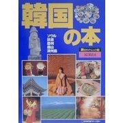 韓国の本 改訂4版 (旅のガイドムック〈16〉) [単行本]