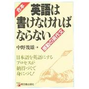 合本・英語は書けなければならない-感動の英作文 日本語を英語にするプロセスが納得づくで身につく [単行本]
