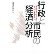 行政と市民の経済分析―新潟のマクロ・CVM・NPO・まちおこし [単行本]