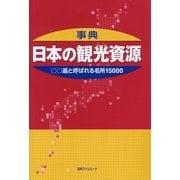 事典・日本の観光資源―○○選と呼ばれる名所15000 [事典辞典]