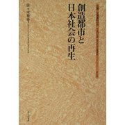 創造都市と日本社会の再生(地方自治土曜講座ブックレット) [単行本]