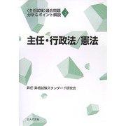 「主任試験」過去問題分析&ポイント解説〈3〉主任・行政法/憲法 [単行本]