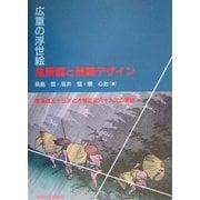 広重の浮世絵風景画と景観デザイン―東海道五十三次と木曽街道六十九次の景観 [単行本]