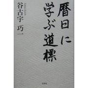 暦日に学ぶ道標 [単行本]