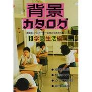 背景カタログ〈13〉学園生活編 [単行本]