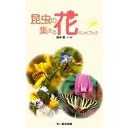 昆虫の集まる花ハンドブック [図鑑]