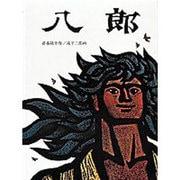 八郎(日本傑作絵本シリーズ) [絵本]