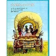 大草原の小さな家-インガルス一家の物語2(世界傑作童話シリーズ) [単行本]