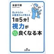 1日5分!視力がみるみる良くなる本(王様文庫) [文庫]