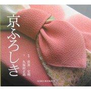 京ふろしき(SUIKO BOOKS) [単行本]