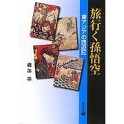 旅行く孫悟空―東アジアの西遊記 [全集叢書]