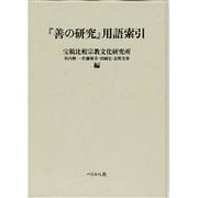 『善の研究』用語索引 [単行本]