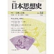 季刊日本思想史 No.52 [単行本]