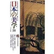日本の美学 28 [単行本]